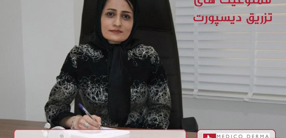 دکتر معین الدین متخصص بوتاکس