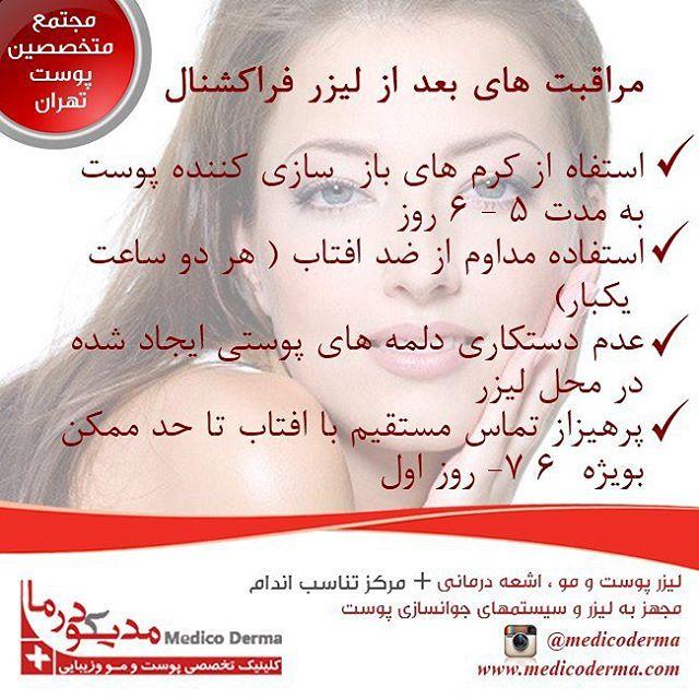 مراقبت های بعد از لیزر فراکشنال